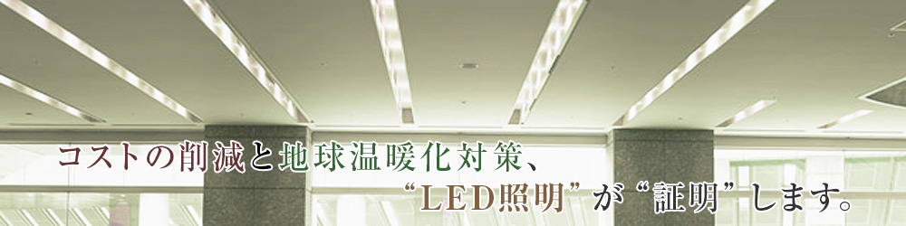 次世代照明・LEDでコスト削減をご提案。