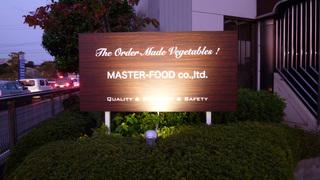 example_master-food_002.jpg