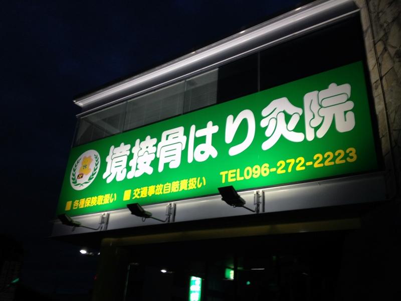 http://led-kumamoto.com/news/items/2013/06/18/example_sakaisekkotuin_001.jpg